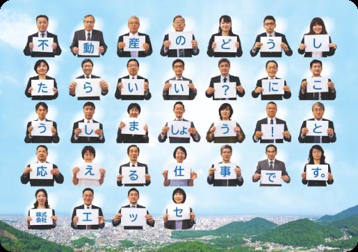 北海道に根ざした不動産のプロフェッショナルを目指して