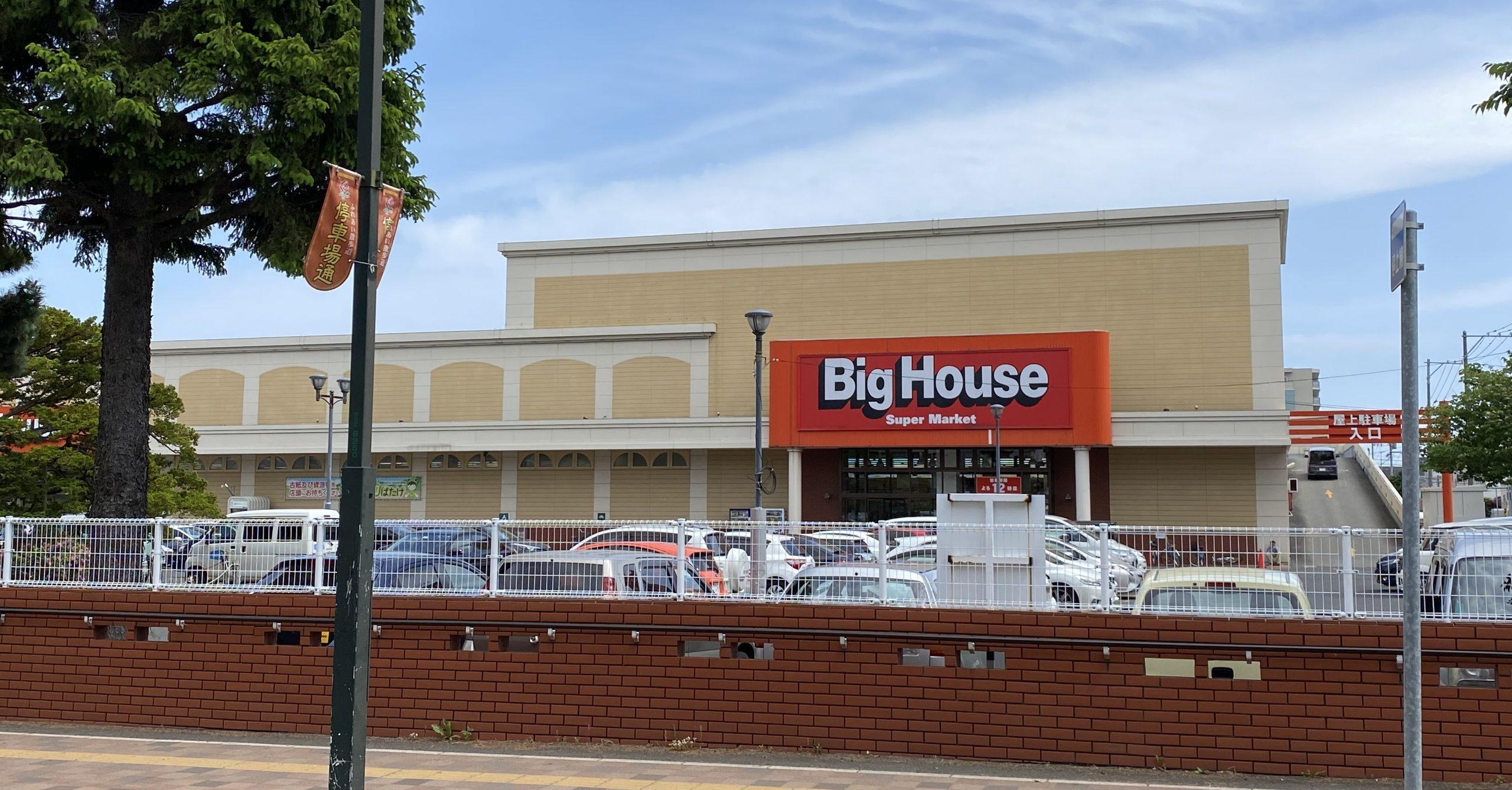 0時まで営業の大型スーパー